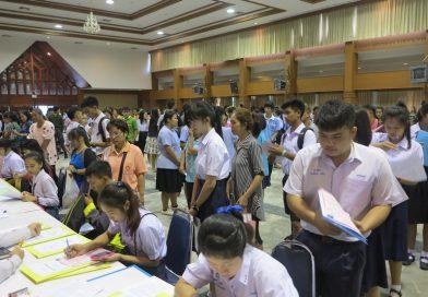 ประกาศ ผลการคัดเลือกนักศึกษาภาคปกติ (ประเภททั่วไป) ประจำปีการศึกษา  2562