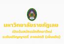 ประกาศ การรับสมัครและรับรายงานตัวนักศึกษาใหม่ ระดับปริญญาตรี ภาคปกติ (เพิ่มเติม) ประจำปีการศึกษา 2564